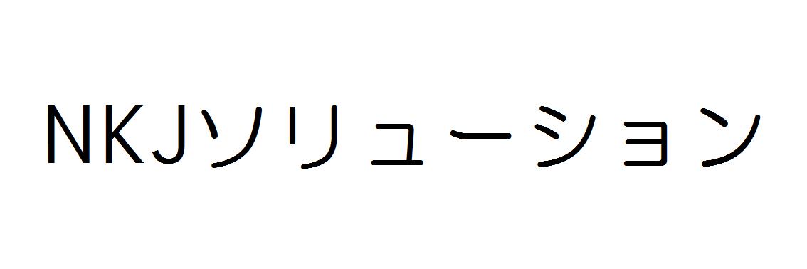 NKJソリューション -栃木県小山市-
